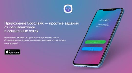 bosslike app