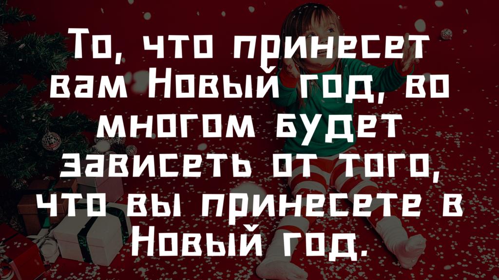 Новый год.
