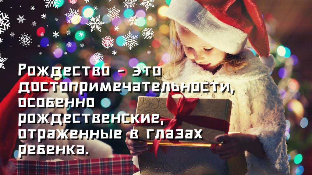 Рождественские цитаты